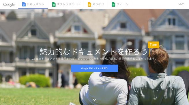 Google ドキュメント   オンラインでドキュメントを作成 編集できる無料サービス