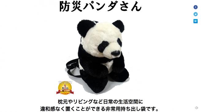非常用持ち出し袋 防災パンダさん(防災クマさんシリーズ)