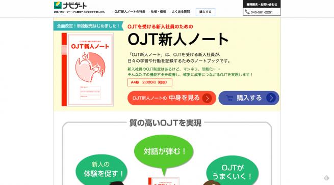 OJT新人ノート|新入社員が育つ!OJTが活性化する!|ナビゲート