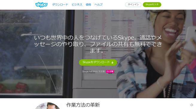 Skype   お友達やご家族への無料通話