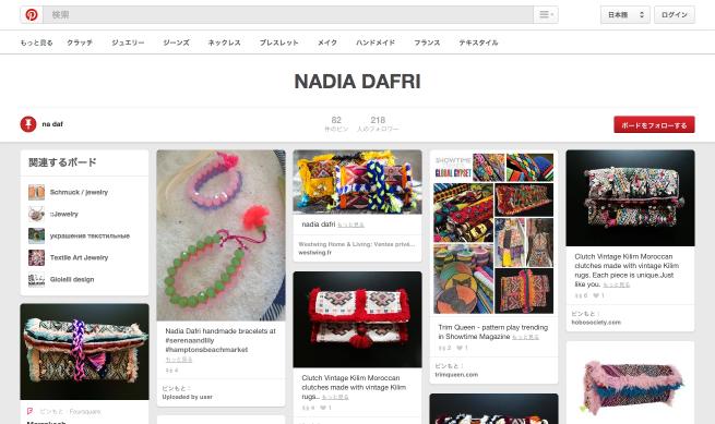 「NADIA DAFRI」を Pinterest で発見 クラッチ、ジュエリー、ジーンズ
