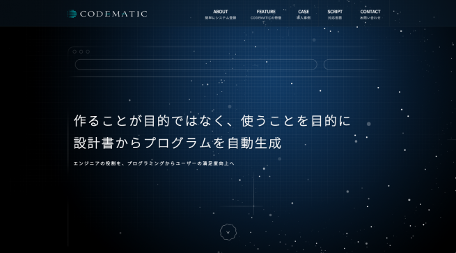 CODEMATIC   株式会社AMG Solution
