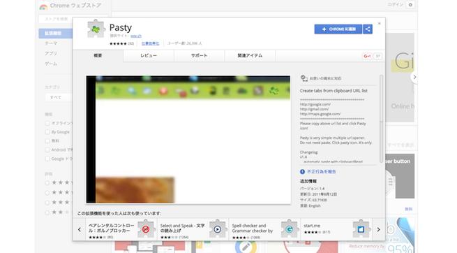 複数URLを同時にオープン! - Pasty