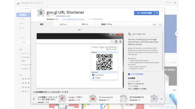 短縮URLを簡単生成 - URL Shortener