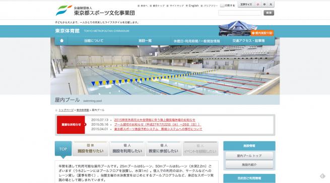 屋内プール 東京体育館