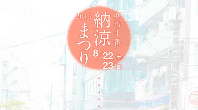 2015 麻布十番 納涼祭り   麻布十番商店街