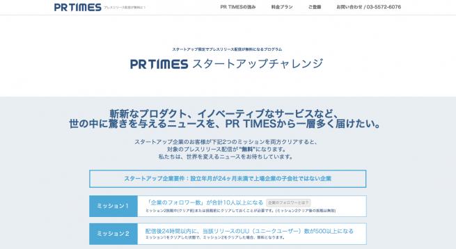 PR TIMES スタートアップ