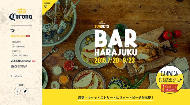 BAR HARAJUKU   Corona Extra   コロナ・エキストラ   コロナビール