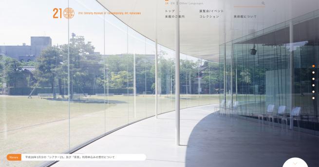 金沢21世紀美術館   21st Century Museum of Contemporary Art  Kanazawa.