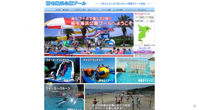 稲毛海浜公園プール スライダーや流れるプールなど14種類のプール 千葉県 千葉市