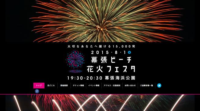 2015 幕張ビーチ花火フェスタ(第37回千葉市民花火大会)