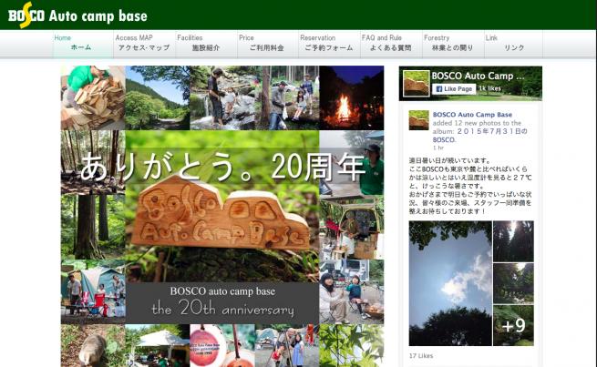 BOSCO Auto Camp Base
