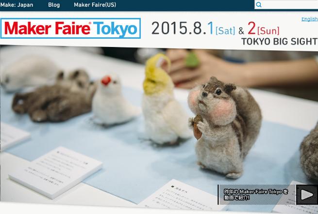 Maker Faire Tokyo 2015   Make  Japan