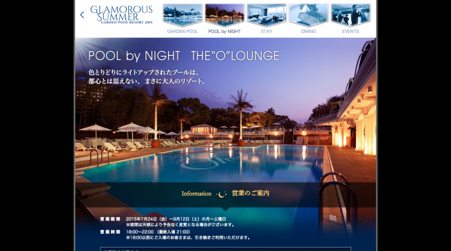 POOL by NIGHT THE  O  LOUNGE   GLAMOROUS SUMMER ~ GARDEN POOL RESORT 2015   ホテルニューオータニ