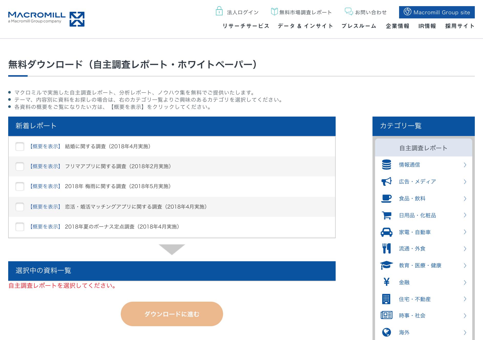 マクロミル資料ダウンロードサイトのスクリーンショット
