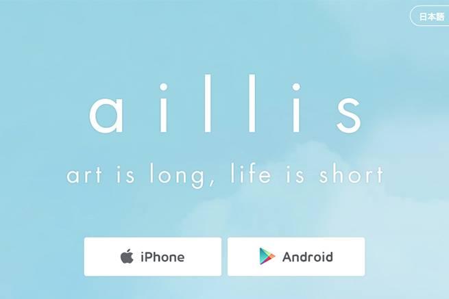 カメラアプリ「ailis」公式サイトのトップページ画像
