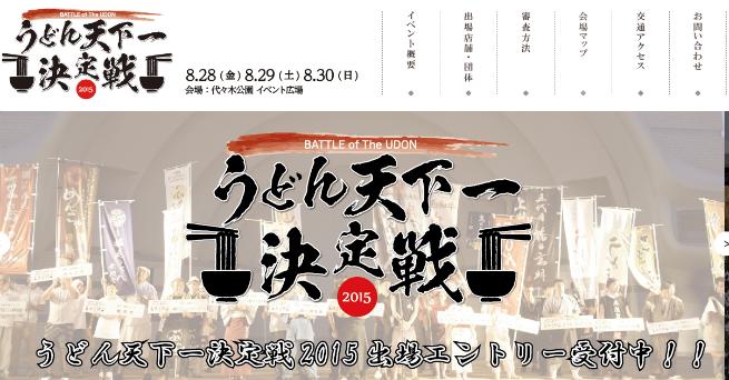 うどん天下一決定戦2015 公式サイト