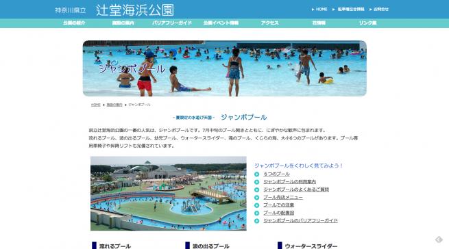 県立辻堂海浜公園 公式サイト  ジャンボプール  プール営業日、時間、料金のご案内