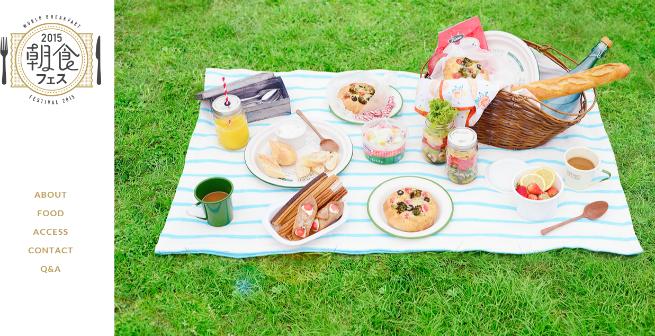 朝食フェス2015   世界中の朝食が集まるフードフェスティバル