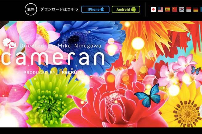 カメラアプリ「cameran」公式サイトのトップページ画像