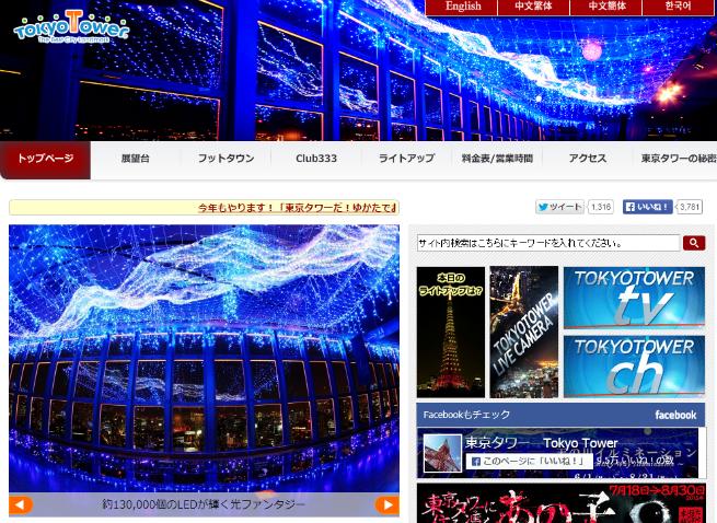 東京タワー TokyoTower オフィシャルホームページ