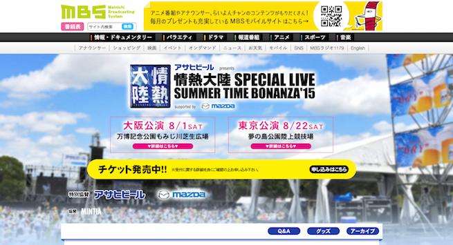 情熱大陸 SPECIAL LIVE SUMMER TIME BONANZA'15