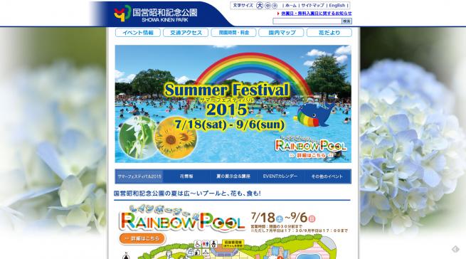 国営昭和記念公園 サマーフェスティバル