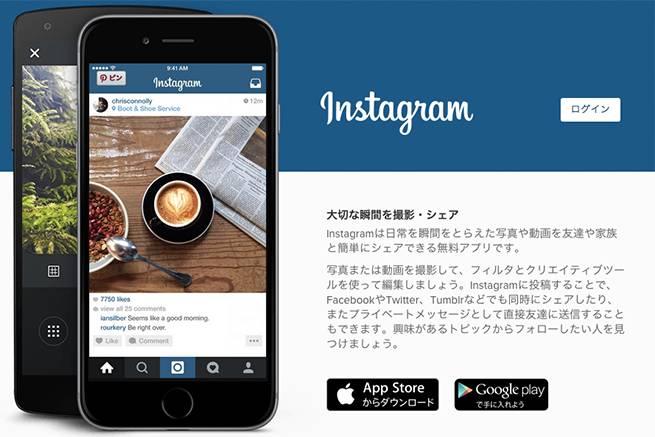 カメラアプリ「Instagram」公式サイトのトップページ画像