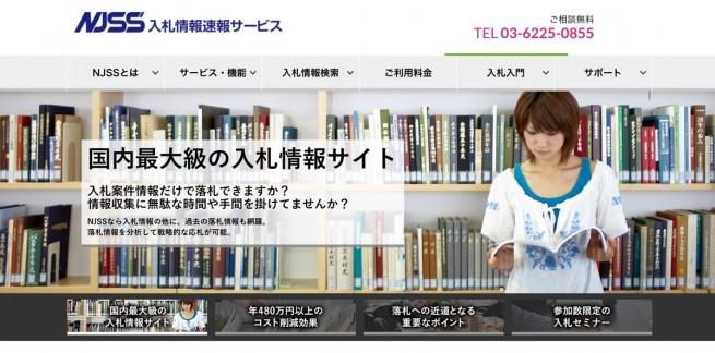 NJSS公式サイト