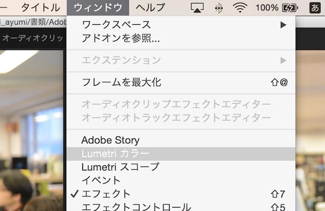 window_lumetri
