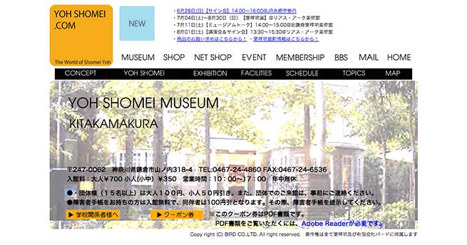 www.yohshomei.com museum_kita.html