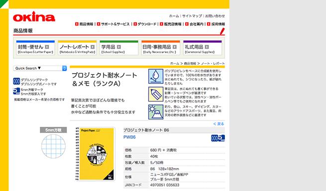 ノート・レポート・紙製品はオキナ株式会社