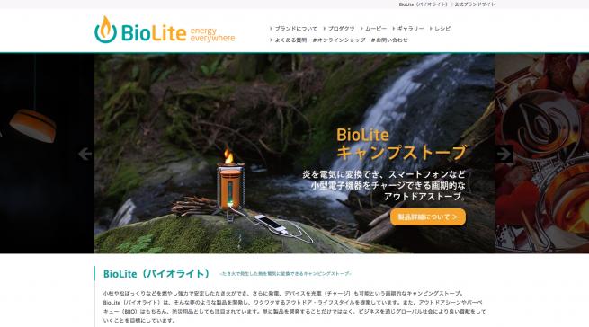 BioLite(バイオライト)|公式ブランドサイト