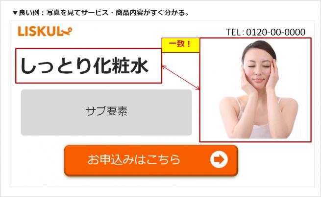 図8-2-TOP画像は商品・サービスの内容が伝わる例