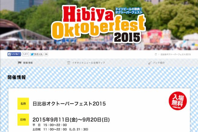 スクリーンショット 2015-08-19 12.53.48