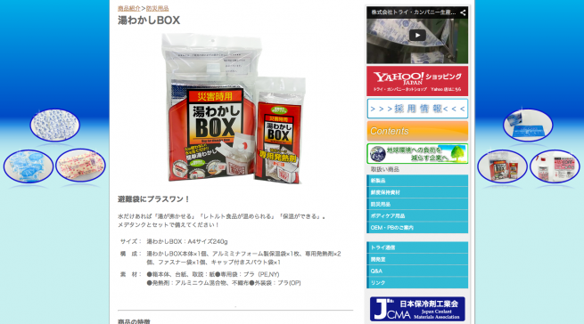 湯わかしBOX   株式会社トライ・カンパニー