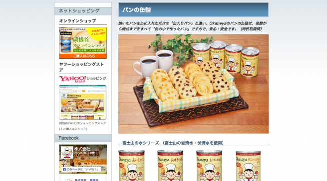 商品   株式会社岡根谷   パンの缶詰・ケーキの缶詰