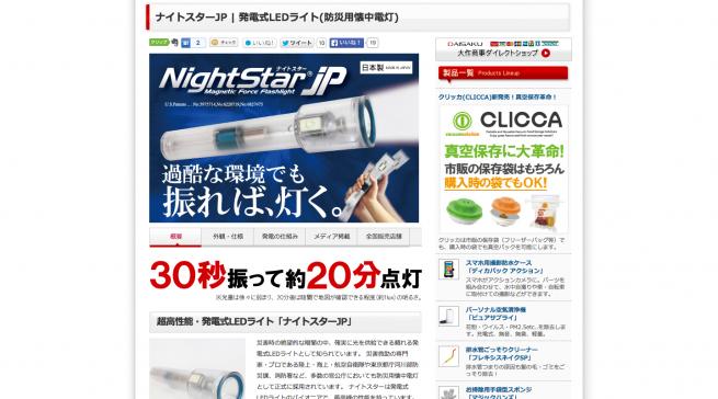 発電式LEDライト   ナイトスターJP   大作商事株式会社