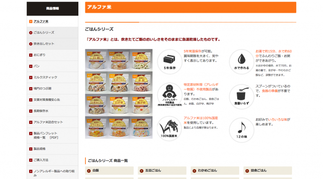 アルファ米 ごはんシリーズ   商品情報   尾西食品株式会社   尾西食品は安心と思いがけない幸せを提供します。