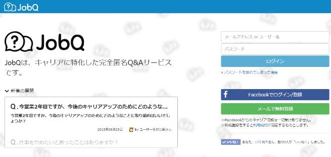 JobQ_