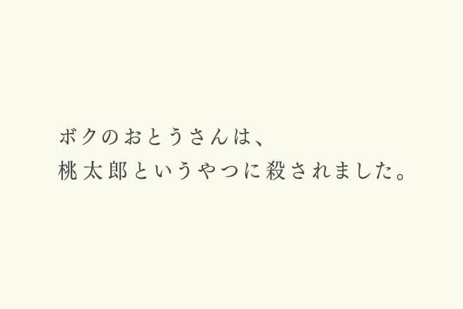 lb8月_momotarou