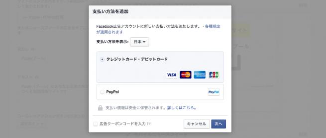 fb_pay