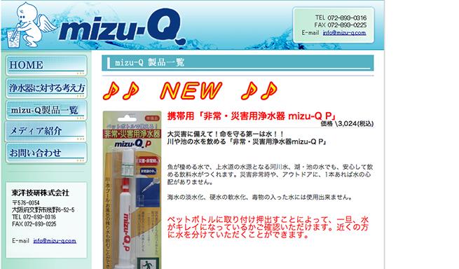 携帯用ストロー浄水器 mizu Q