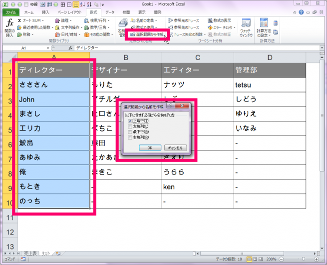 1つ目のユニットを枠で囲み「選択範囲から作成」が表示されたエクセルの表の画像