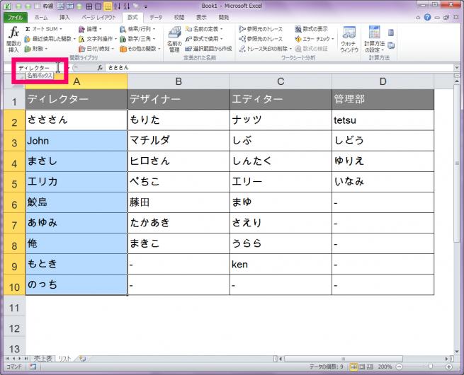 A2:A10に「ディレクター」という名前が付いたエクセルの表の画像
