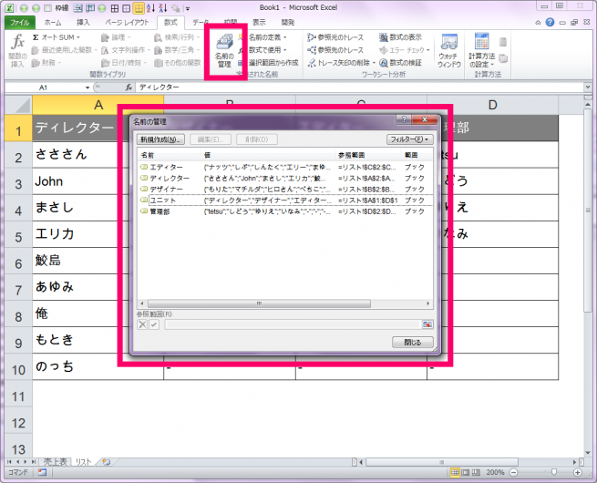 「名前の管理」画面が表示されたエクセルの画像