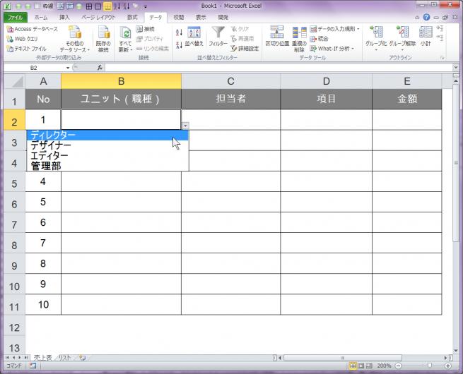 B列にプルダウンリストが設定されたエクセルの表の画像