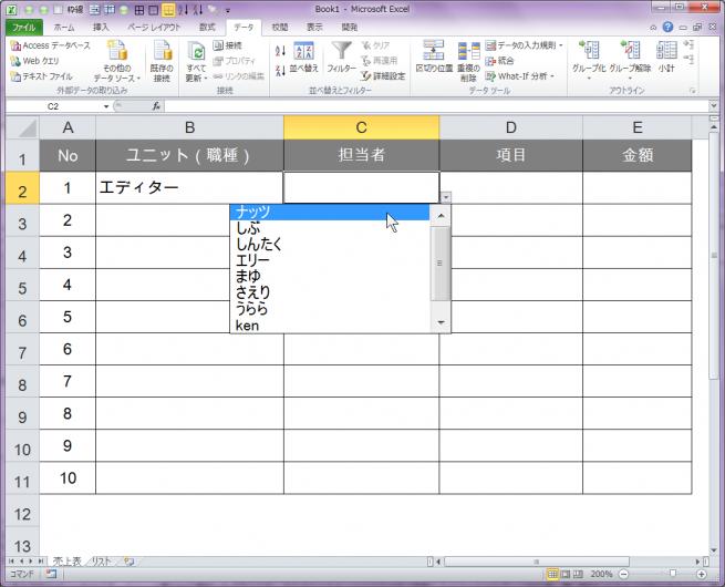 B2で所属している担当者の名前をプルダウンリストから選択しているエクセルの表の画像