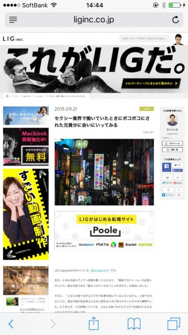 iOS9広告ブロック