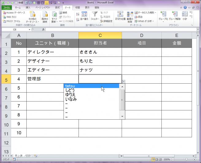 C5で所属している担当者の名前をプルダウンリストから選択しているエクセルの表の画像